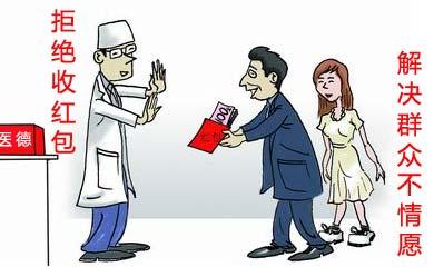 为了彻底杜绝医生收患者红包,医院规定:医护人员如收受&